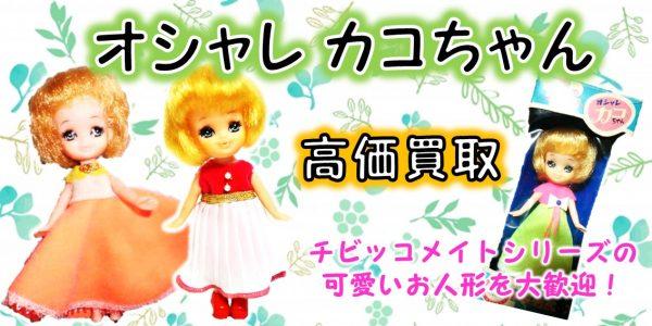 オシャレ カコちゃん チビッコメイト 買取,オシャレ カコちゃん 旧タカラ 人形買取,オシャレ カコちゃん ダッコちゃんマーク 人形 買取,チビッコメイト 旧タカラ 買取,カコちゃん チビッコチーちゃん 人形 買取,