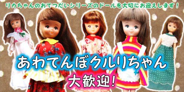 あわてんぼクルリちゃん 人形 買取,クルリちゃん リカちゃん 買取,あわてんぼクルリちゃん 旧タカラ 買取,あわてんぼクルリちゃん 人形 売る,あわてんぼクルリちゃん おもちゃ 買取,