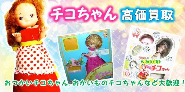 おてつだいチコちゃん 人形 買取,おかいものチコちゃん 人形 買取,チコちゃん 人形 買取,チコちゃん リカちゃん 売る,チコちゃん 旧タカラ  売る,