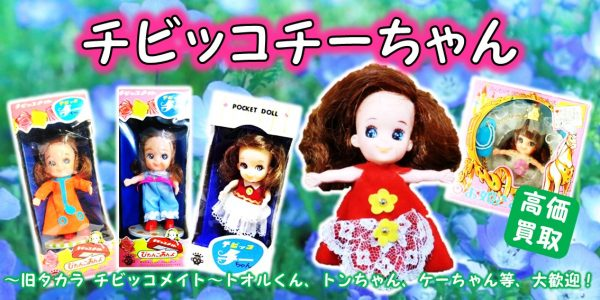 チビッコ チーちゃん 買取,チビッコ チーちゃん 旧タカラ 買取,旧タカラ チビッコメイト 人形 買取,チーちゃん 旧タカラ 買取,わんさかわんさか チビッコメイト 買取,