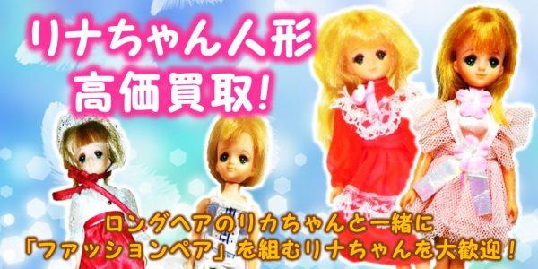 リナちゃん 人形 買取,ファッションペア リナちゃん 人形買取,ファッションペア 旧タカラ 買取,リナちゃん リカちゃん 人形買取,水原リナ 人形 買取,旧タカラ リナちゃん おもちゃ 買取,