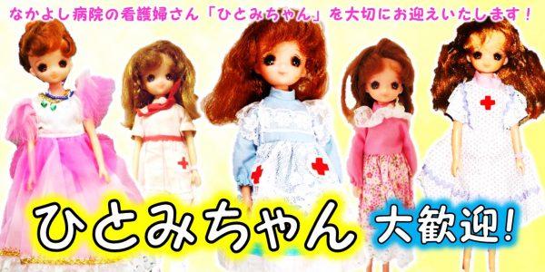 ひとみちゃん リカちゃん 人形 買取,ひとみちゃん なかよし病院 人形 買取,旧タカラ ひとみちゃん 人形 買取,ひとみちゃん 人形 フレンドドール 買取,ひとみちゃん 看護婦さん ドール人形 買取,