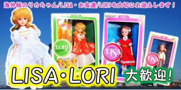 海外版 リカちゃん 人形 買取り,LISAちゃん 人形 買取,LORIちゃん 人形 買取,リサちゃん ロリちゃん 人形 買取,旧タカラ 海外版 LISA 買取,