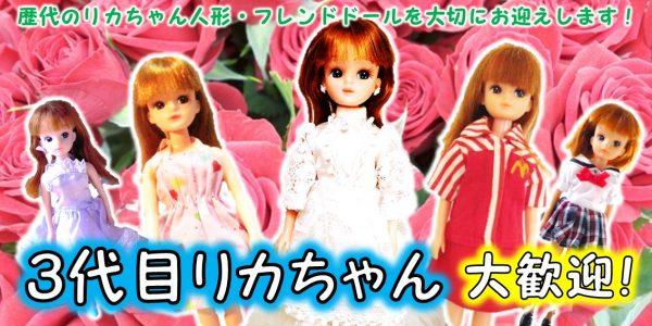 3代目リカちゃん 人形 買取,3代目リカちゃん 旧タカラ 買い取り,3代目 リカちゃん人形 売る,ロングヘア リカちゃん人形 買取,3代目リカちゃん おもちゃ 買取,2代目 リカちゃんトリオ 人形ドール 買取,