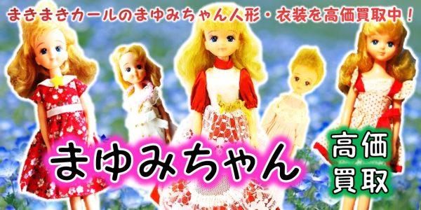まきまきカールのまゆみちゃん 人形 買取,まきまきカールのまゆみちゃん 旧タカラ 買取,まきまきカールのまゆみちゃん リカちゃん 買取,まきまきカールのまゆみちゃん フレンドドール 人形 買取,まゆみちゃん リカちゃん 人形 買取,まきまきカールのまゆみちゃん おもちゃ 買取,