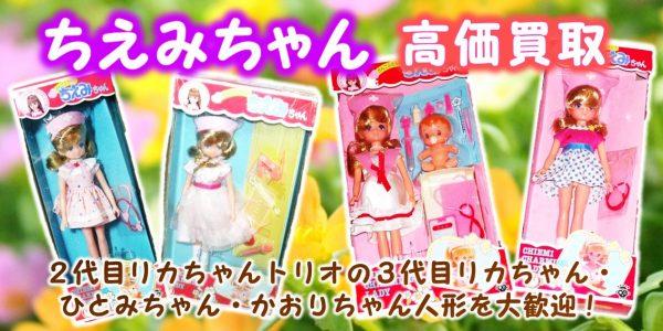 ちえみちゃん 3代目リカちゃん 人形 買取,ちえみちゃん 看護婦さん 人形 買取,ちえみちゃん 旧タカラ 買取,ちえみちゃん リカちゃんトリオ 買取,ちえみちゃん 人形 売る,