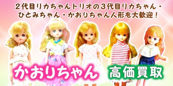 かおりちゃん 旧タカラ 人形 買取,かおりちゃん 水野かおり 人形 買取,リカちゃんトリオ かおりちゃん 人形 買取,かおりちゃん 3代目リカちゃん 人形 買取,かおりちゃん フレンドドール 買取,