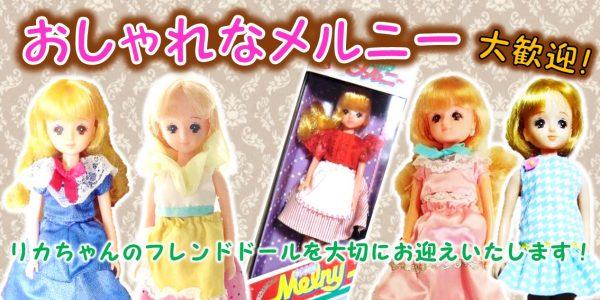 おしゃれなメルニー 人形 買取,おしゃれなメルニー 旧タカラ 買取,おしゃれなメルニー リカちゃん 人形 買取,おしゃれなメルニー フレンドドール 売る,おしゃれなメルニー 3代目リカちゃん 買取,