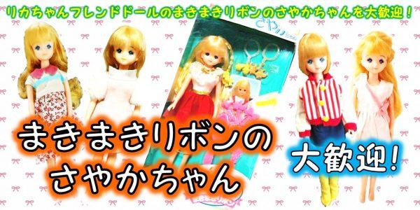 さやかちゃん まきまきリボン 風見さやか 買取,さやかちゃん まきまきリボン 人形 買取,さやかちゃん まきまきリボン 旧タカラ 買取,さやかちゃん 風見さやか 人形 買取,さやかちゃん まきまきリボン リカちゃん 買取,