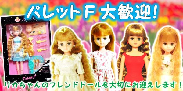 パレットF 人形 買取,パレットF リカちゃん 買取,パレットF フレンドドール 買取,パレットF 旧タカラ 買取,パレットF 人形 売る,