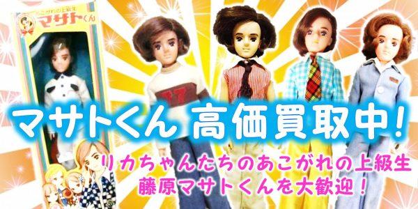藤原マサト マサトくん 人形 買取,マサトくん リカちゃん 上級生 買取,マサトくん ドール人形 旧タカラ 買取,マサトくん あこがれの上級生 人形買取,マサトくん 人形 売る,
