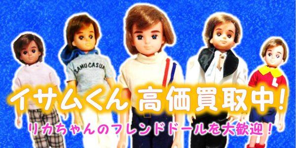 佐藤イサム イサムくん 人形買取,イサムくん リカちゃん フレンドドール 買取,イサムくん 旧タカラ 人形買取,イサムくん リカちゃん 人形 買取,イサムくん 人形 売る,