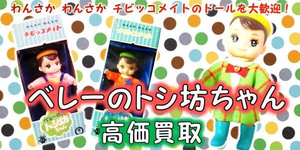 ベレーのトシ坊ちゃん 旧タカラ 人形買取,ベレー帽 トシ坊ちゃん 買取,ベレーのトシ坊ちゃん チビッコメイト 人形買取,わんさかわんさかチビッコメイト 人形買取,ベレーのトシ坊ちゃん リカちゃん人形 買取,