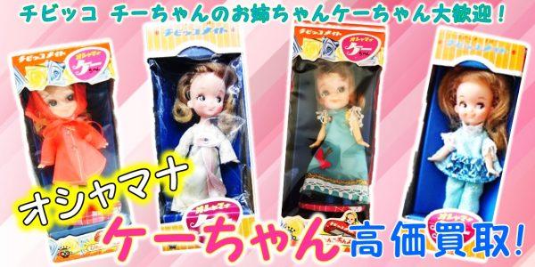 オシャマナ ケーちゃん 人形買取,オシャマナ ケーちゃん 旧タカラ 買取,オシャマナ ケーちゃん チーちゃんの姉 ドール 買取,旧タカラ チビッコメイト チーちゃん 買取,旧タカラ ダッコちゃんマーク チビッコメイト 人形買取,