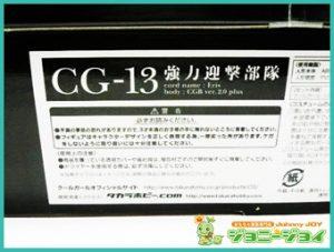 クールガール CG-13 強力迎撃部隊 買取,クールガール CG-13 強力迎撃部隊 売る,クールガール 買取,クールガール 売る,強力迎撃部隊 買取,