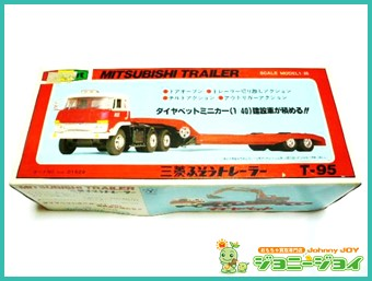 当時物 T-95 三菱ふそうトレーラー ダイヤペット買取!