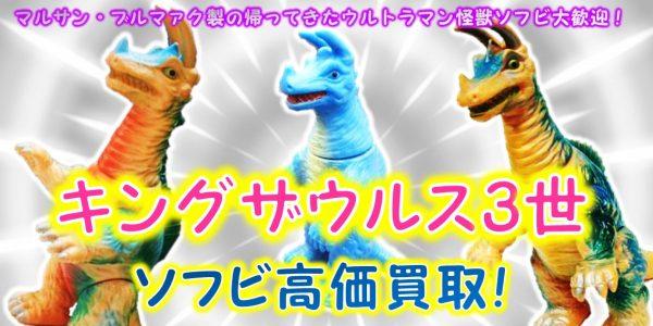 キングザウルス3世,ブルマァク,ソフビ,買取,ブルマァクの怪獣シリーズ,売る,ウルトラ怪獣,