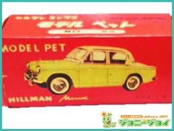 当時物,モデルペット,ヒルマン,ミンクス,ミニカー,No.9S,買取,売る,