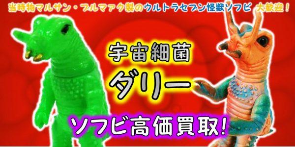 ダリー 当時物 ブルマァク ソフビ 買取,ダリー ソフビ マルサン ウルトラ怪獣 売る,ダリー ミニソフビ ブルマァク ウルトラセブン 売る,ウルトラセブン 当時物 日本製 ソフビ人形 買取,ダリー ソフビ ポピー 買取,