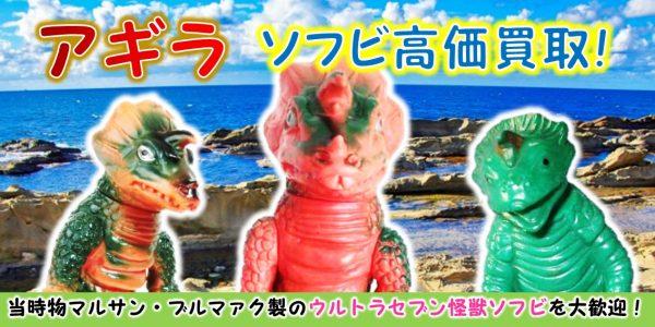 アギラ 怪獣ソフビ ブルマァク 売る,アギラ ソフビ マルサン 当時物 買取,ウルトラセブン 怪獣ソフビ 日本製 売る,アギラ ウルトラ怪獣 ソフビ人形 ブルマァク 買取,アギラ ポピー ソフビ 日本製 売る,