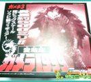 愛蔵版ガメラ1999 超ビッグ ソフビ フィギュア買取!