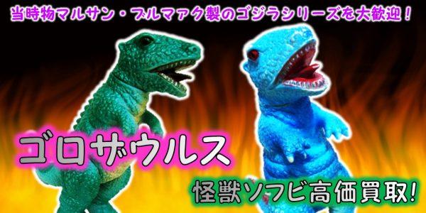 ゴロザウルス,ブルマァク,買取,売る,マルサン,ソフビ,東宝怪獣,