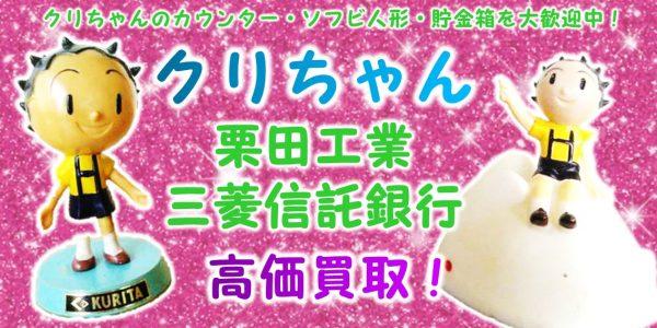クリちゃん,栗田工業,三菱信託銀行 企業物,カウンター,ソフビ人形,貯金箱,買取,売る,