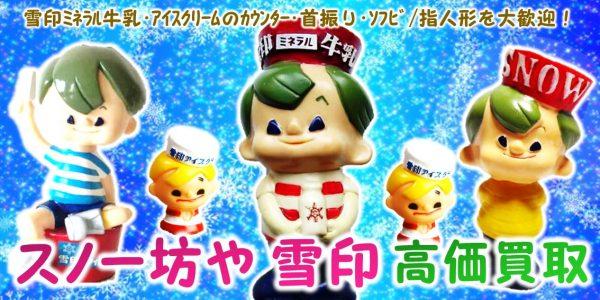 スノー坊や,雪印,カウンター,首振り,ソフビ人形,指人形,ミネラル牛乳,アイスクリーム,買取,売る,