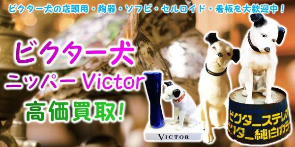 ビクター犬,ニッパー,買取,売る,ビクター,Victor,店頭用,陶器,ソフビ,セルロイド,看板,
