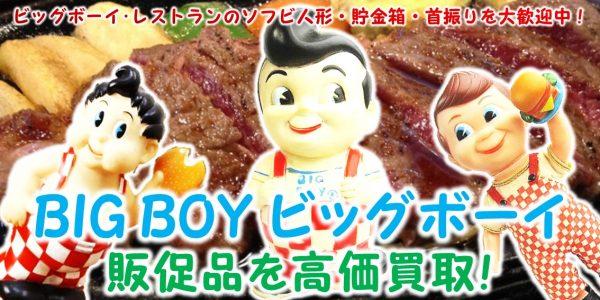 ミルキーウェイ,BIG BOY,ビッグボーイ,レストラン,ソフビ人形,貯金箱,首振り,買取,売る,