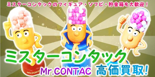 ミスターコンタック,Mr.CONTAC,企業物,カウンター,フィギュア,貯金箱,買取,売る,ソフビ,