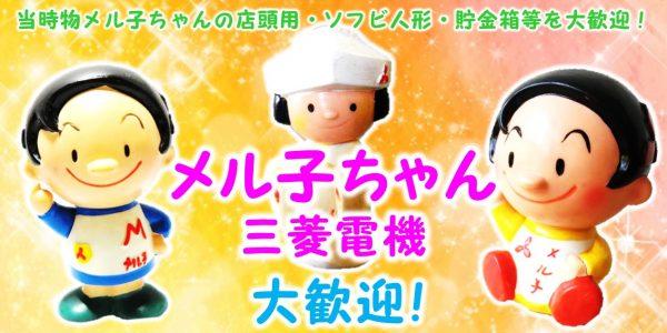 メル子ちゃん,メルコちゃん,三菱電機,長谷川町子,ソフビ人形,貯金箱,買取,売る,