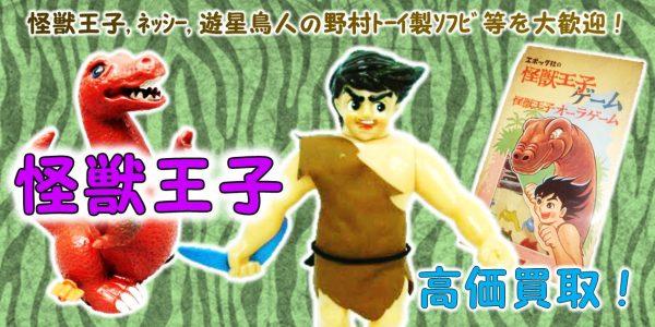 怪獣王子,買取,売る,野村トーイ,ソフビ人形,ネッシー,プラモデル,遊星鳥人,
