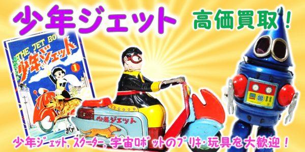 少年ジェット,買取,売る,オートバイ,ブリキ,米澤玩具,三角ロボット,プラムロボット,ソフビ,