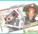 仮面ライダー555 変身ベルト DXオーガドライバー買取!