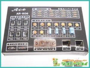 ACE,高感度,6石スーパーラジオ,キット,エース,AR-606,買取,売る,