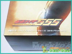 RAH,DX,仮面ライダーファイズ 555,アクセルフォーム,Ver.1.5,買取,売る,