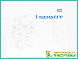 タカラトミー,i-SOBOT,アイソボット,ホワイト,白,買取,売る,
