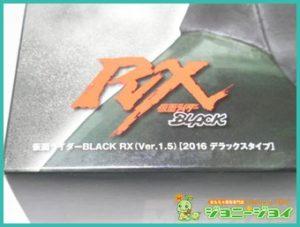 RAH,DX,仮面ライダーBLACK,RX,仮面ライダーブラック,Ver.1.5,買取,売る,