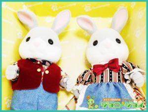 15周年記念,シルバニアファミリー,ハッピーわたウサギ,人形,買取,売る,