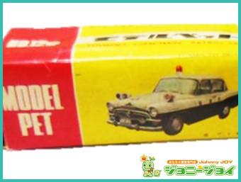 当時物,モデルペット,No.12SP,トヨペット,クラウン DX,パトカー,パトロールカー,買取,売る,1/42,