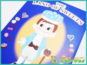 スイーツの国のプリンスポコちゃん人形 買取!
