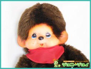 sekiguchi,セキグチ,おおきなおおきな,ふた子のモンチッチ,モンチッチ,買取,売る,人形,