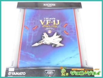 マクロス VF-1J 一条輝機 1/60 YAMATO買取!