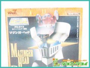 マジンガーZ,ポピニカ魂,PX-01X,マジンガーヘッド,買取,売る,