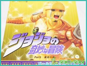 RAH ジョジョの奇妙な冒険 ゴールド・エクスペリエンス買取!