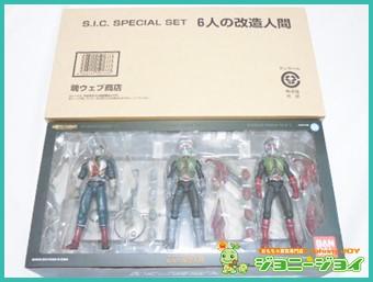 S.I.C.,仮面ライダー,6人の改造人間,SPECIAL SET,魂ウェブ,買取,売る,