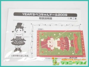 不二家,YEAR'S,ペコちゃんドール,2009,ビスクドール,買取,売る,