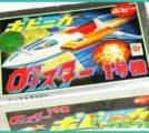 超合金 0テスター/ゼロテスター 1号機 買取!