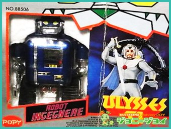 買取,売る,超合金,ポピー,ロボット,宇宙伝説,ユリシーズ31,ULYSSES31,